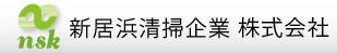 新居浜清掃企業 株式会社