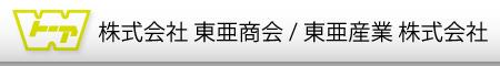株式会社東亜商会/東亜産業株式会社